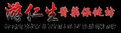 Kedai Ubat & Tabib Yew Yen Sheng